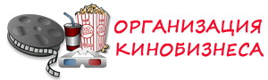 Организация кинобизнеса